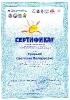 ГринькоСВ_сертификат участника