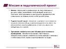 PRESENTATION ISC RU2_Page_02