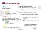 PRESENTATION ISC RU2_Page_03