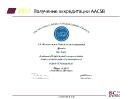 PRESENTATION ISC RU2_Page_04