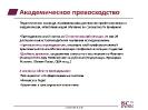 PRESENTATION ISC RU2_Page_06