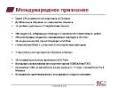 PRESENTATION ISC RU2_Page_07